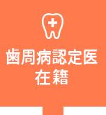 歯周病認定医在籍