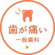 歯が痛い一般歯科