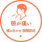 顎が痛い噛み合わせ・顎関節症