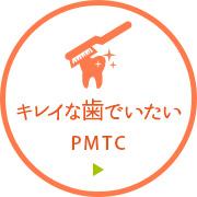 キレイな歯でいたいPMTC
